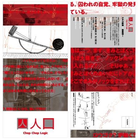 ChopChopLogic_card.jpg