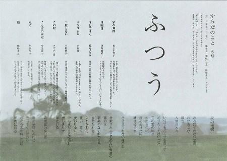 karadanokoto_no6.jpg