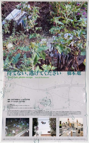 2_Hashimoto_420x262mm_half.jpg