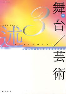 jyutsu_3.jpg