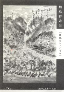 kajima01_1.jpg